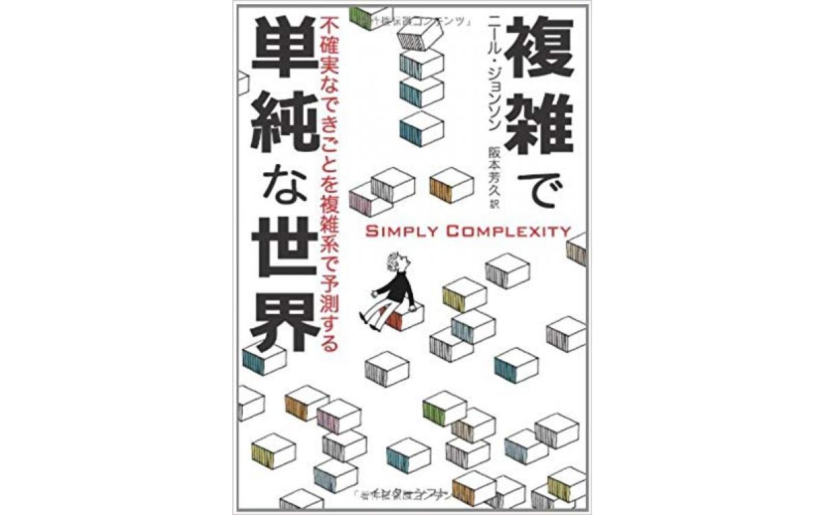 Simply Complexity - Neil F. Johnson [Tóm tắt]